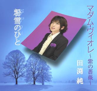 T タブレット純は田渕純!: 隆さまのブログ 隆さまのブログ お元気ですか 阿久津隆一です シャ